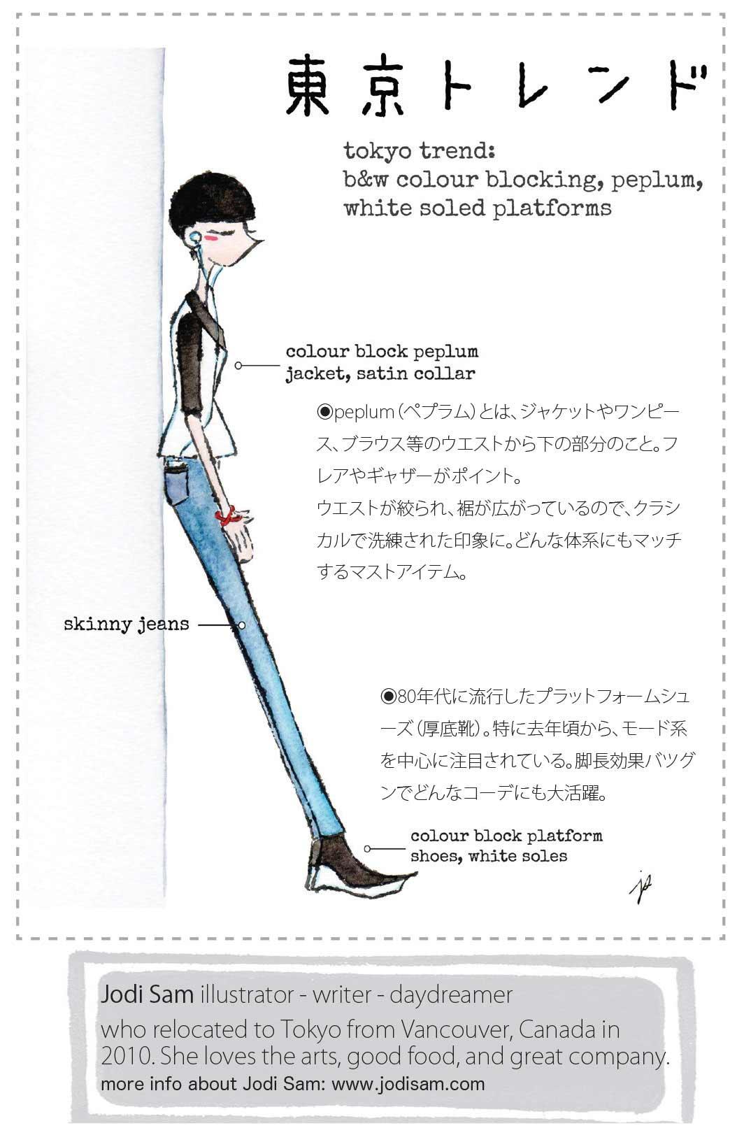 Tokyo-trend-june