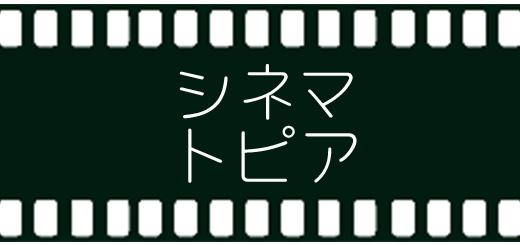 cinematopia