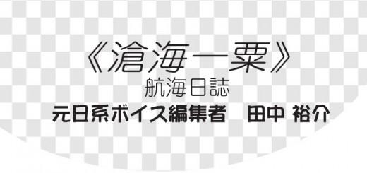 soukainoichizoku-banner