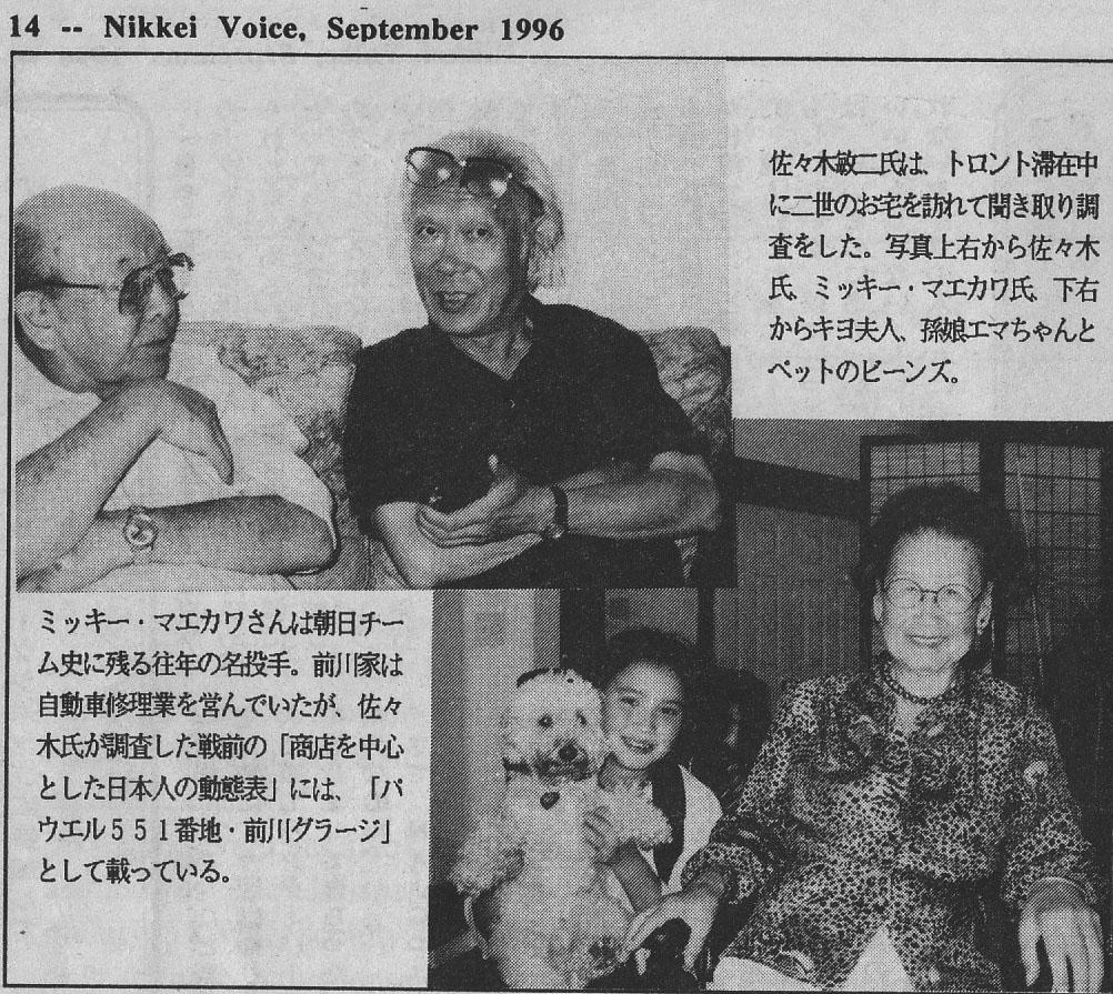 1996年8月、日系史家の佐々木敏二さん(右上)が元朝日軍投手のミッキー前川さん(左上)宅を訪れて歓談した。下は、キヨ夫人と孫娘エマちゃん、ペットのビーンズ。ミッキーさんは2013年6月、101歳の天寿を全うした。 Photo: Yusuke Tanaka
