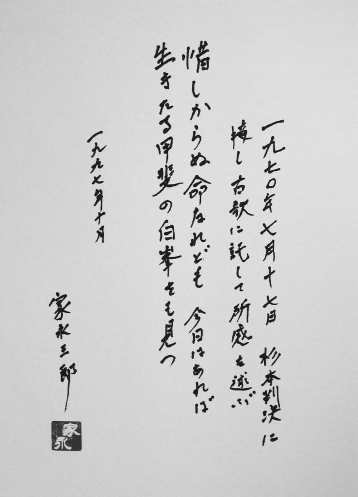 教科書裁判に寄せて家永三郎氏が記した色紙。 (写真提供:鹿毛)
