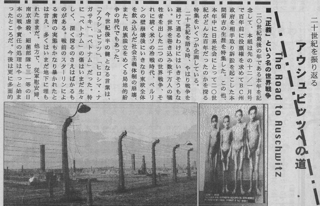 ベルケナウ収容所跡地(左)とアウシュビッツ博物館の写真(日系ボイス2000年5月号)