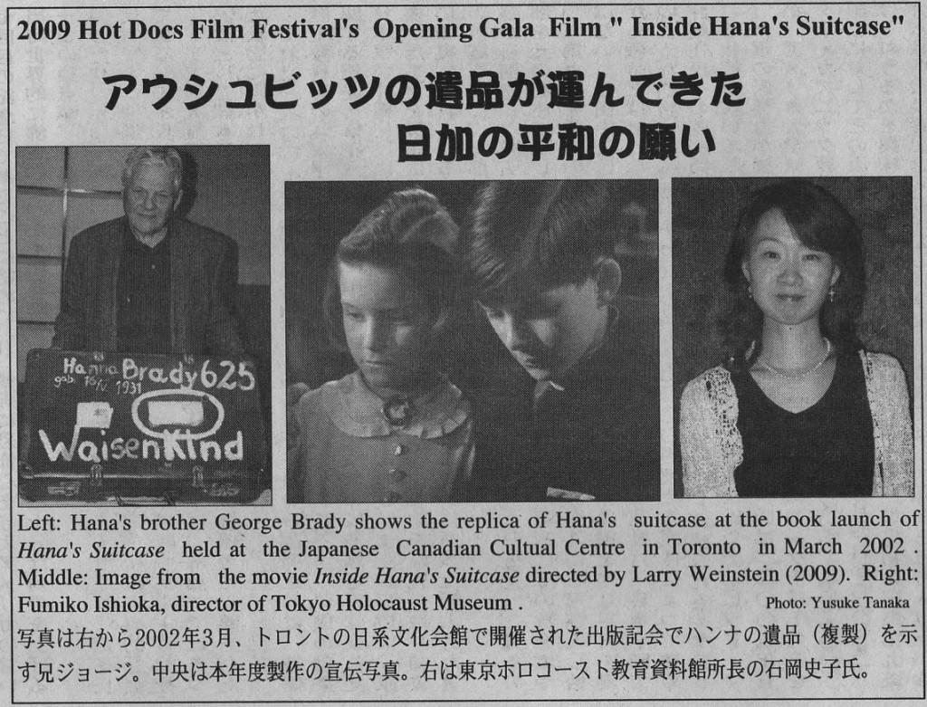 右から東京ホロコースト教育資料館の石岡史子所長、映画「ハンナのスーツケース」、ハンナの実兄ジョージ・ブレイディ(日系ボイス2009年6月号)