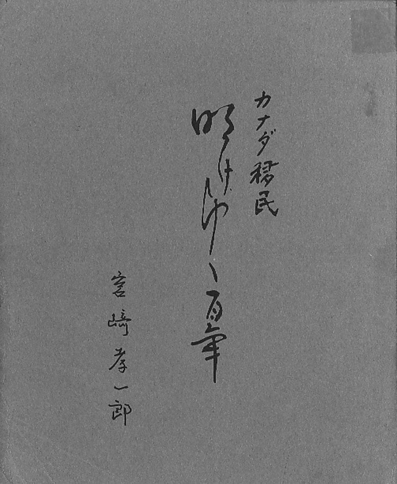 宮崎孝一郎著「明けゆく百年」(自家版1974)。辻信一著「日系カナダ人」(1990)に「捕虜収容所日記・序」として部分的に掲載されている。