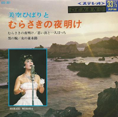 Music-Misora-Hibari